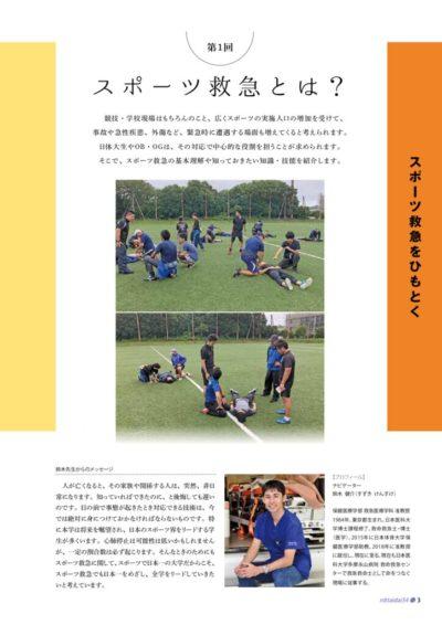 学報54号スポーツ救急①のサムネイル