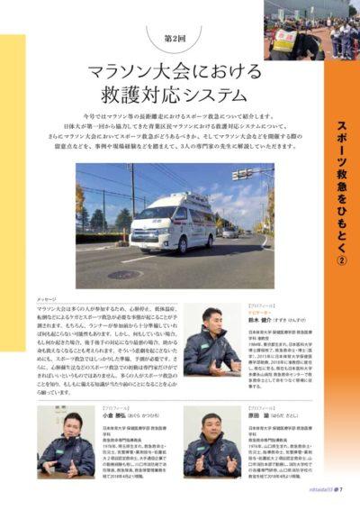 学報55号スポーツ救急②のサムネイル