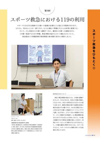 学報58号スポーツ救急⑤のサムネイル