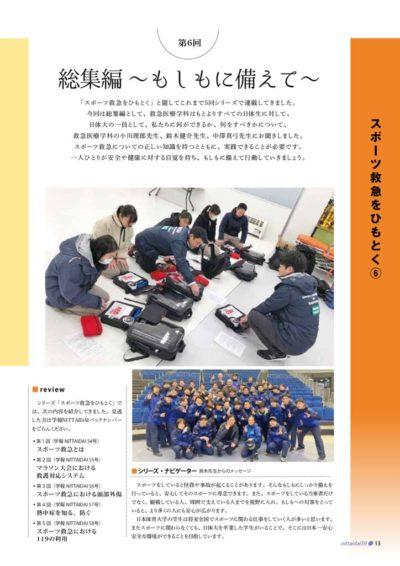 学報59号スポーツ救急⑥のサムネイル
