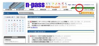 n-passは必ずcheckすること!