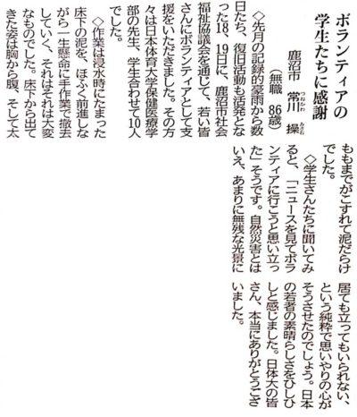 災害支援活動への新聞記事