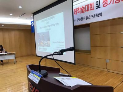 韓国The Korean Society of Emergency Medical Servicesにおける講演