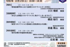 第3回日本体育大学救命蘇生研究会の案内のサムネイル